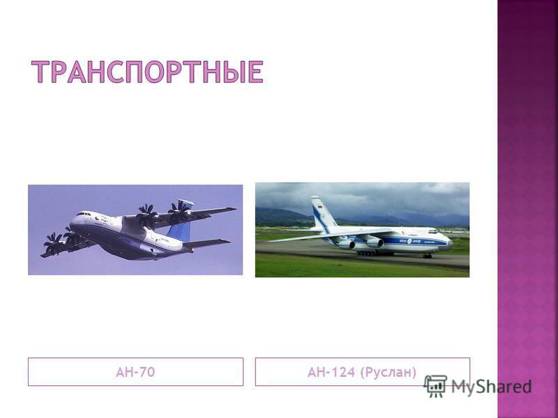 АН-70АН-124 (Руслан)