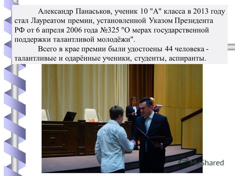 Александр Панаськов, ученик 10