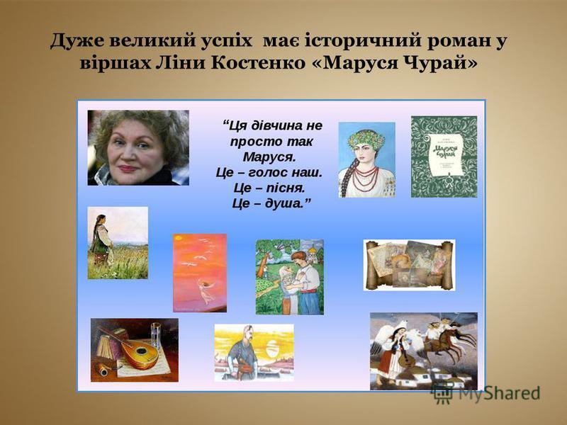 Дуже великий успіх має історичний роман у віршах Ліни Костенко «Маруся Чурай»