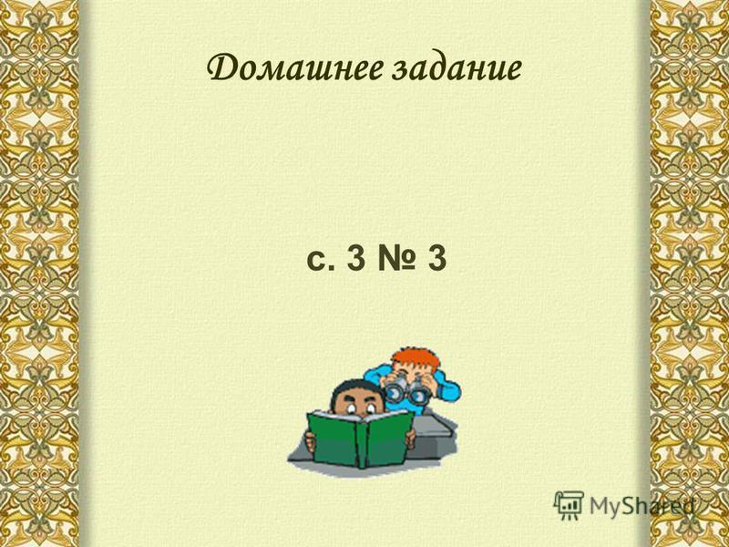 Домашнее задание с. 3 3