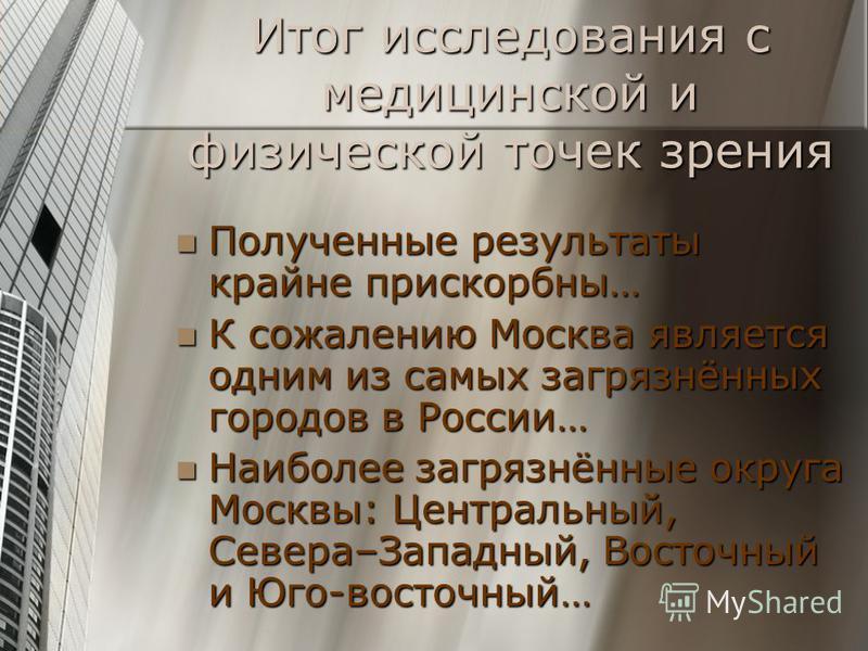 Итог исследования с медицинской и физической точек зрения Полученные результаты крайне прискорбны… Полученные результаты крайне прискорбны… К сожалению Москва является одним из самых загрязнённых городов в России… К сожалению Москва является одним из