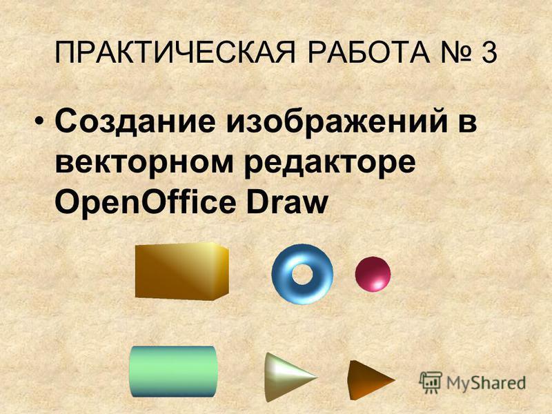 ПРАКТИЧЕСКАЯ РАБОТА 3 Создание изображений в векторном редакторе OpenOffice Draw