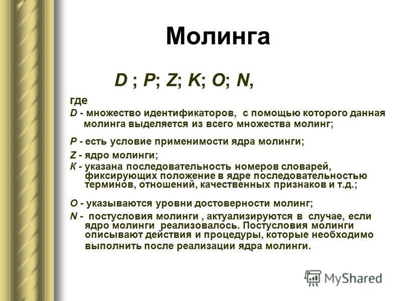Молинга D ; Р; Z; K; О; N, где D - множество идентификаторов, с помощью которого данная молдинга выделяется из всего множества молдинг; Р - есть условие применимости ядра молдинги; Z - ядро молдинги; К - указана последовательность номеров словарей, ф