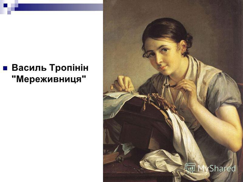 Василь Тропінін Мереживниця
