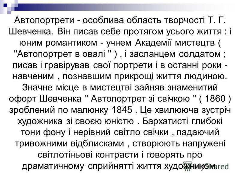 Автопортрети - особлива область творчості Т. Г. Шевченка. Він писав себе протягом усього життя : і юним романтиком - учнем Академії мистецтв (