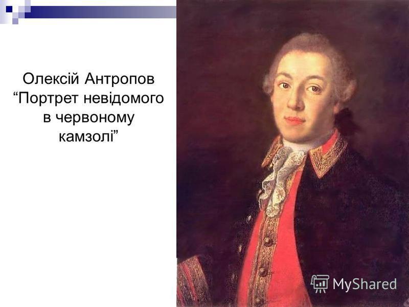 Олексій Антропов Портрет невідомого в червоному камзолі