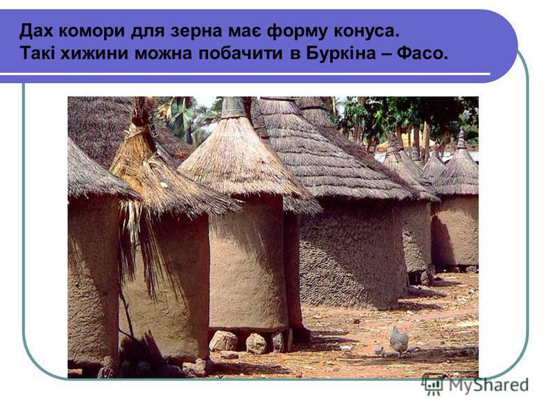 Дах комори для зерна має форму конуса. Такі хижини можна побачити в Буркіна – Фасо.