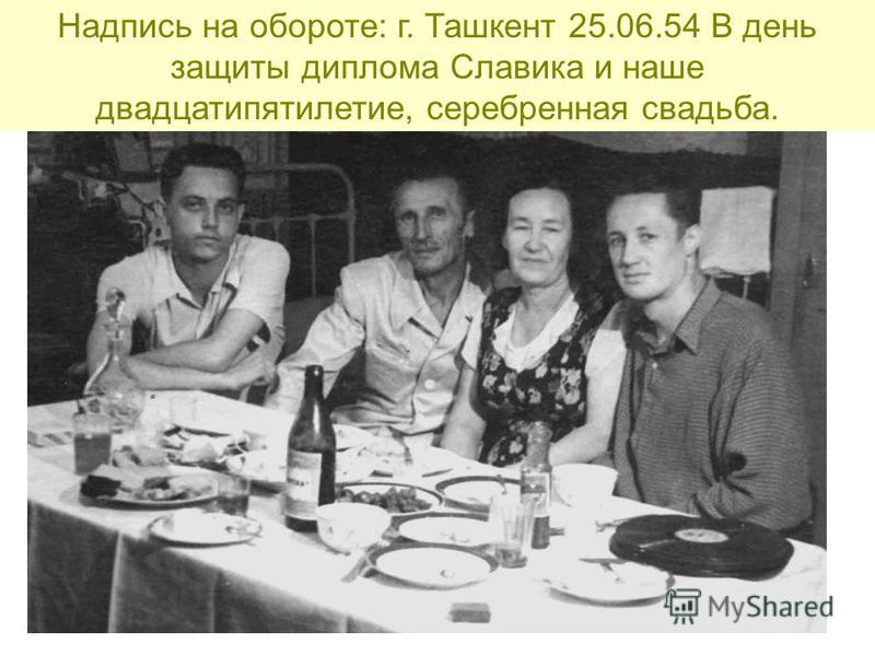 1954 год Вот и Лена