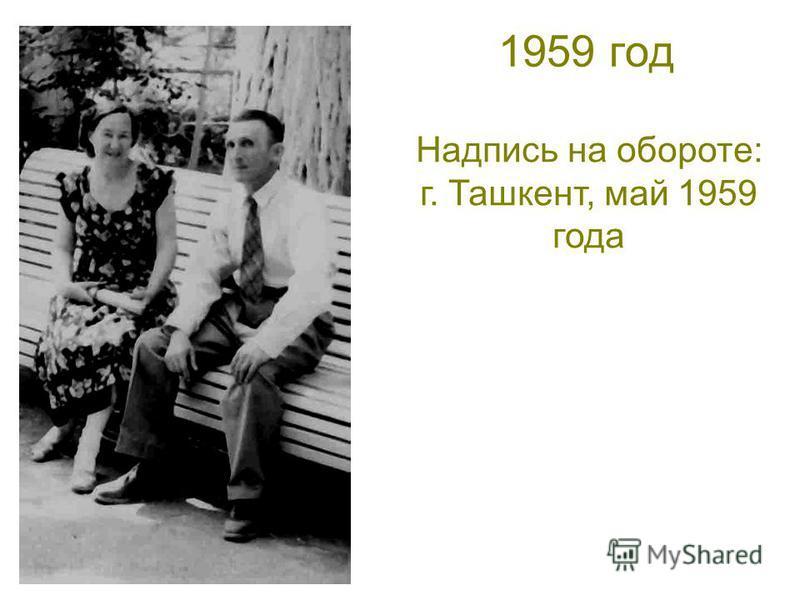 1957 год. Рождение внучек Надпись на обороте: Лизе и Толе от наших близнецов Колбешкиных. Таня – слева, Наташа – справа. 6 месяцев