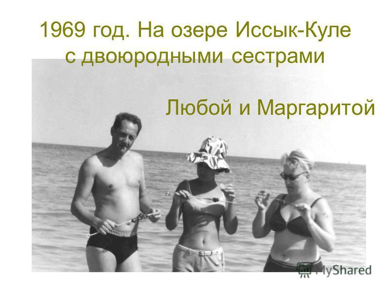 1962 год Надпись на обороте: г. Ташкент