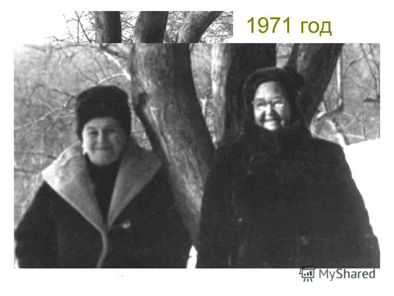 1971 год г. Алма-Ата