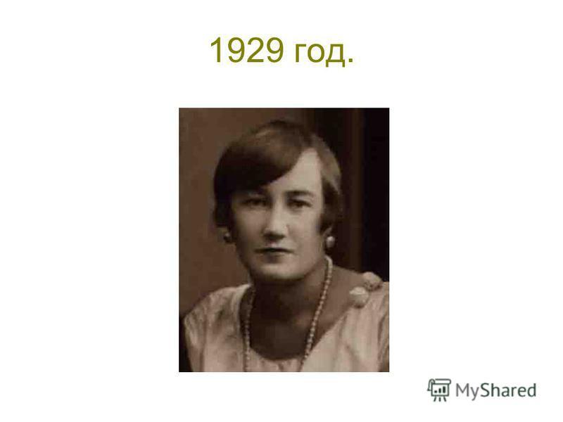 1908 г. Рождение Любови Шеффер Павел Георгиевич и Мария Александровна будучи в законном браке 30 сентября 1908 года родили дочь Любовь и крестили Здесь должно быть Свидетельство о рождении