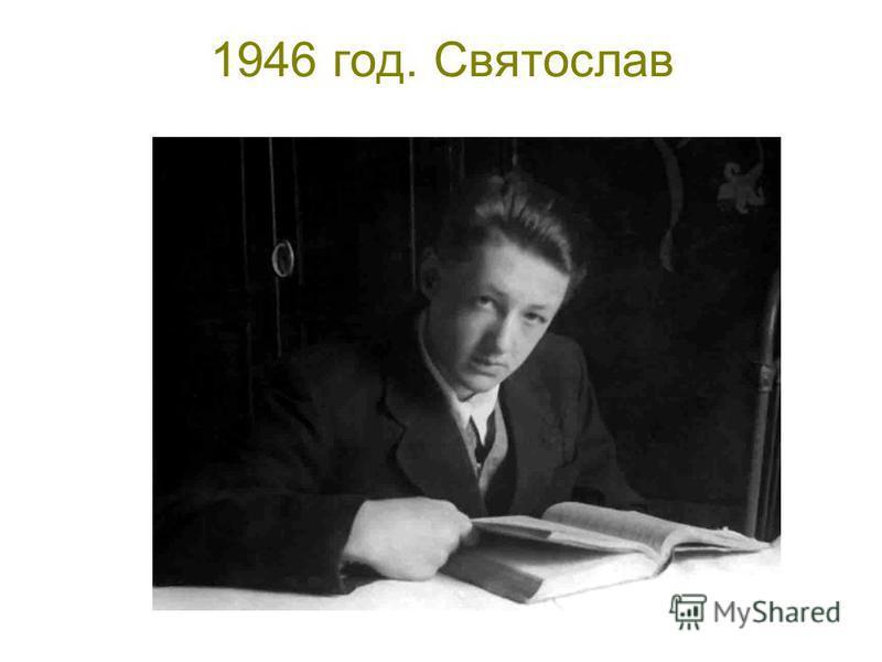 1936 год. Святослав