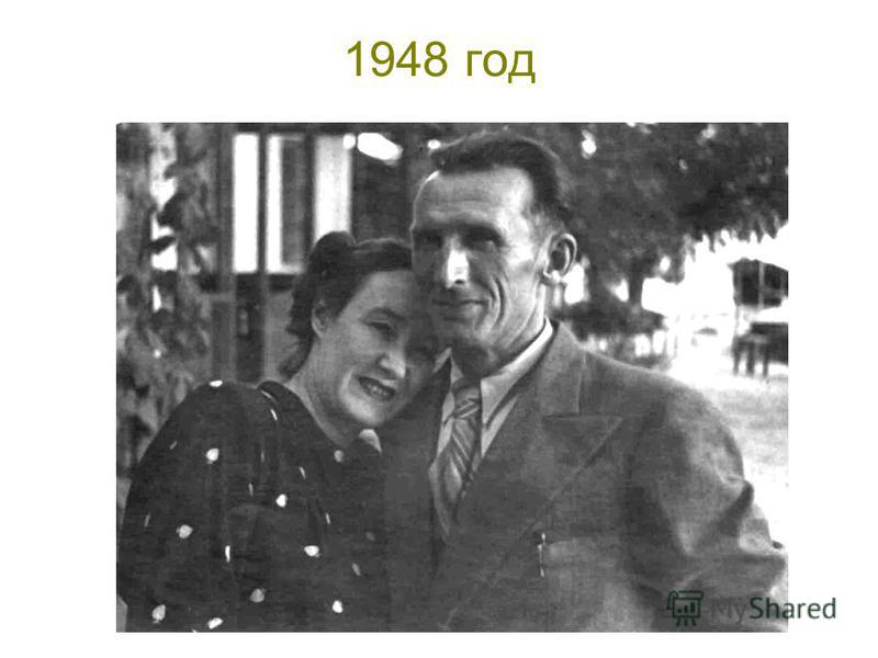1946 год. Святослав