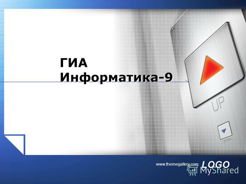 LOGO www.themegallery.com ГИА Информатика-9