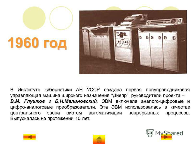 В Институте кибернетики АН УССР создана первая полупроводниковая управляющая машина широкого назначения