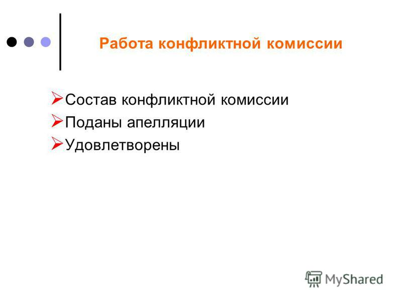 Работа конфликтной комиссии Состав конфликтной комиссии Поданы апелляции Удовлетворены