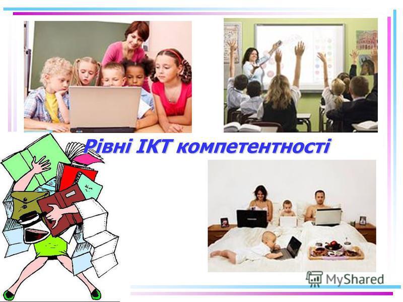Рівні ІКТ компетентності
