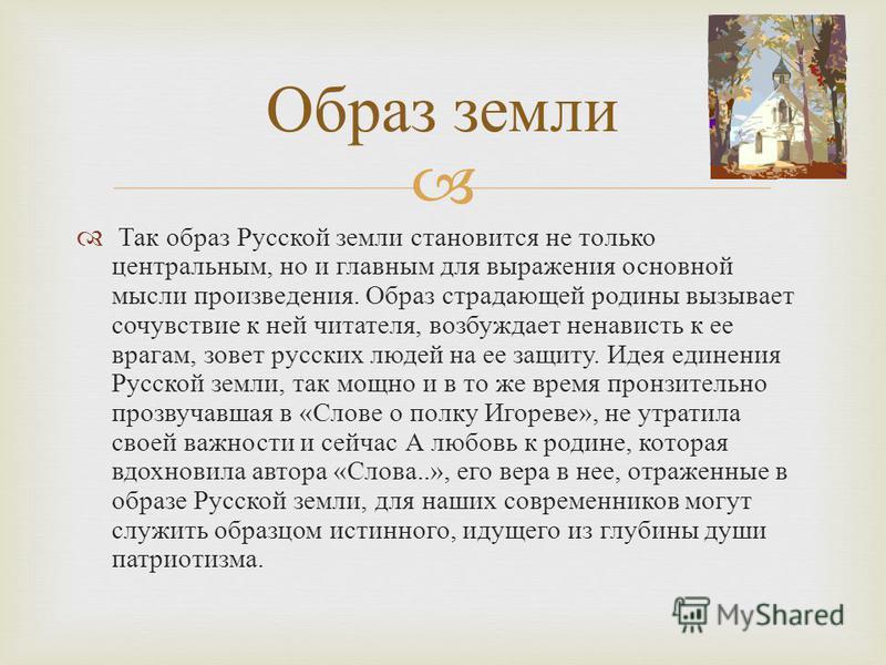 Так образ Русской земли становится не только центральным, но и главным для выражения основной мысли произведения. Образ страдающей родины вызывает сочувствие к ней читателя, возбуждает ненависть к ее врагам, зовет русских людей на ее защиту. Идея еди