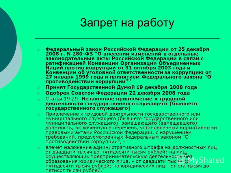 Запрет на работу Федеральный закон Российской Федерации от 25 декабря 2008 г. N 280-ФЗ