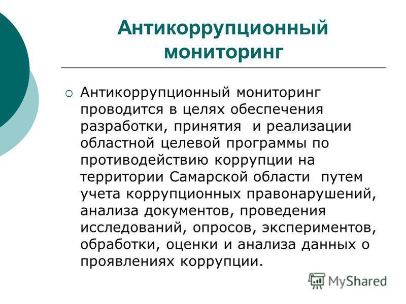Антикоррупционный мониторинг Антикоррупционный мониторинг проводится в целях обеспечения разработки, принятия и реализации областной целевой программы по противодействию коррупции на территории Самарской области путем учета коррупционных правонарушен