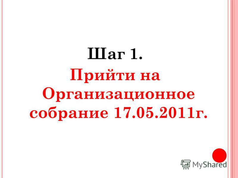 Шаг 1. Прийти на Организационное собрание 17.05.2011 г.