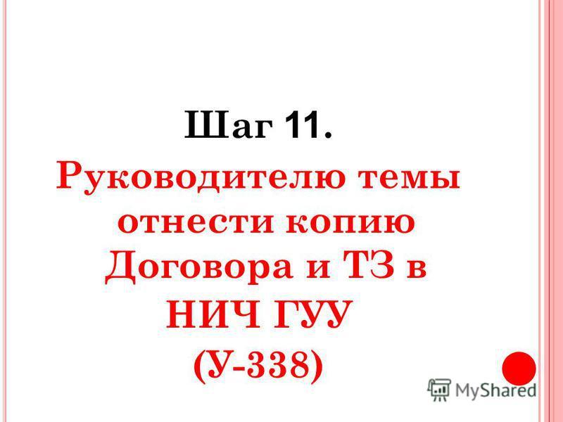Шаг 11. Руководителю темы отнести копию Договора и ТЗ в НИЧ ГУУ (У-338)