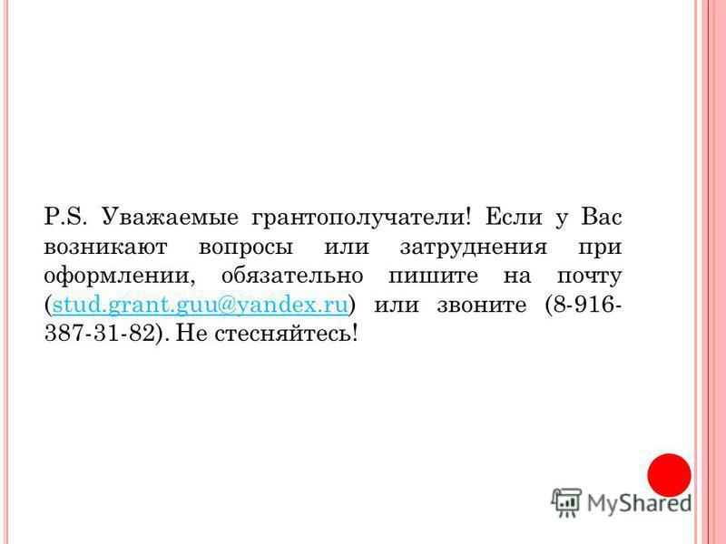 P.S. Уважаемые грантополучатели! Если у Вас возникают вопросы или затруднения при оформлении, обязательно пишите на почту (stud.grant.guu@yandex.ru) или звоните (8-916- 387-31-82). Не стесняйтесь!stud.grant.guu@yandex.ru