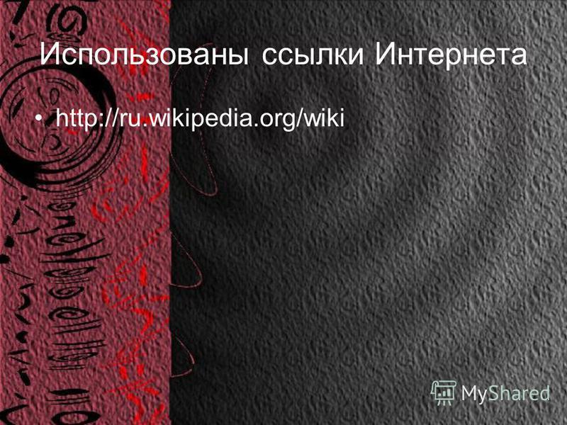 Использованы ссылки Интернета http://ru.wikipedia.org/wiki