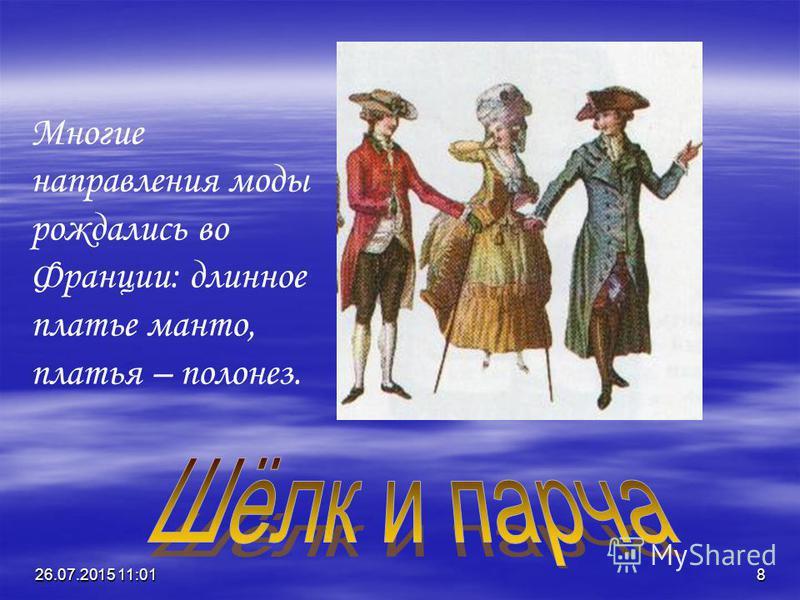26.07.2015 11:037 Мода XVII века во Франции отличалась обилием бантов, оборок и лент.