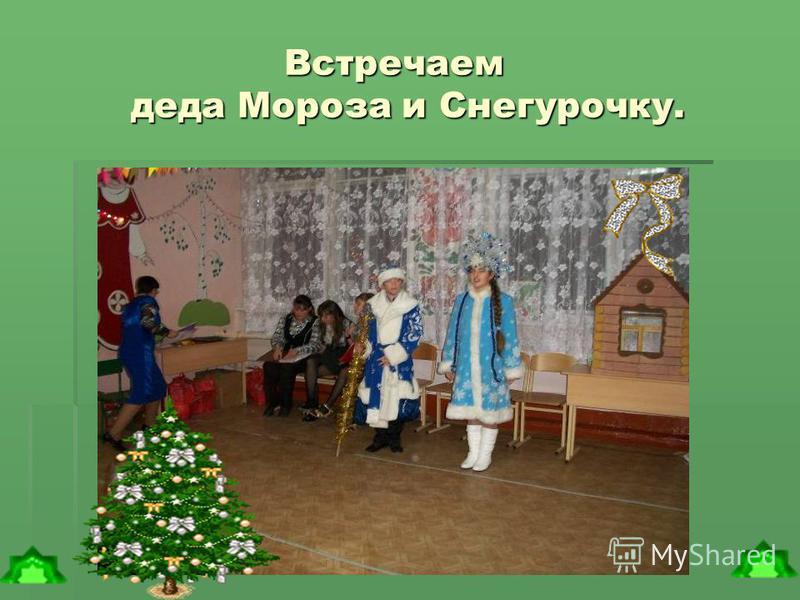 Встречаем деда Мороза и Снегурочку. Встречаем деда Мороза и Снегурочку.