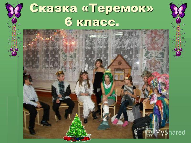 Сказка «Теремок» 6 класс. Сказка «Теремок» 6 класс.