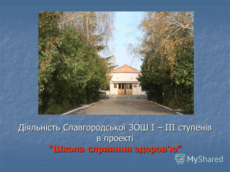 Діяльність Славгородської ЗОШ І – ІІІ ступенів в проекті Школа сприяння здоров'ю