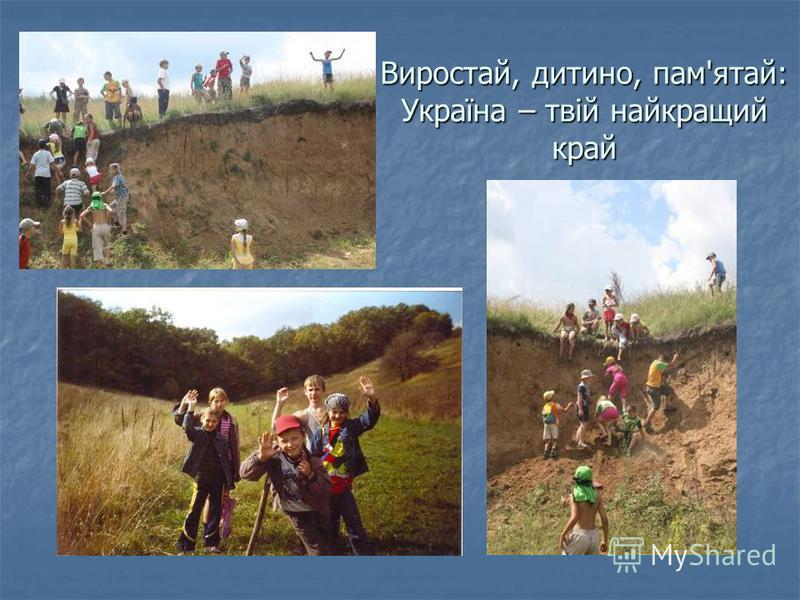 Виростай, дитино, пам'ятай: Україна – твій найкращий край