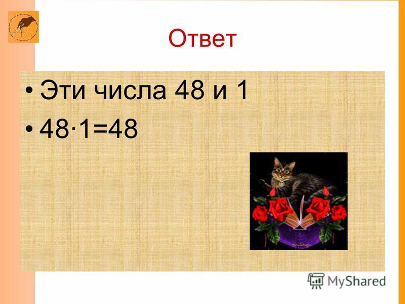 Ответ Эти числа 48 и 1 481=48
