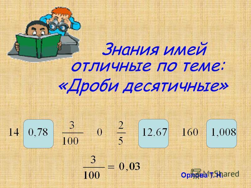 Знания имей отличные по теме: «Дроби десятичные» Орлова Т. Н.