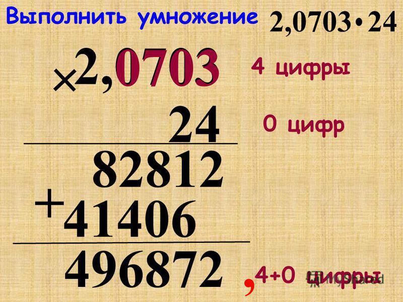 2,0703 24 Выполнить умножение 2,0703 24 + 82812, 41406 + 496872 0703 4 цифры 0 цифр 4+0 цифры