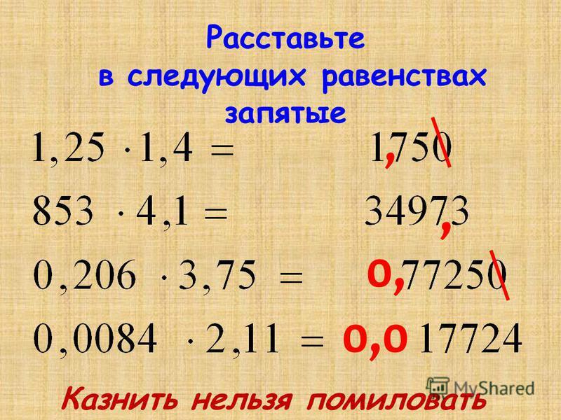 Расставьте в следующих равенствах запятые, 0, 0,0, Казнить нельзя помиловать
