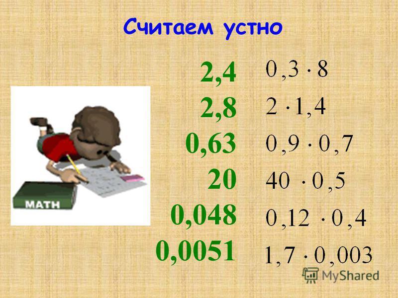 Считаем устно 2,4 2,8 0,63 20 0,048 0,0051
