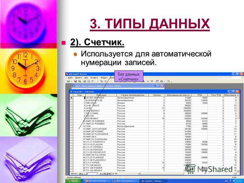 2). Счетчик. 2). Счетчик. Используется для автоматической нумерации записей. Используется для автоматической нумерации записей. 3. ТИПЫ ДАННЫХ Тип данных «Счетчик»