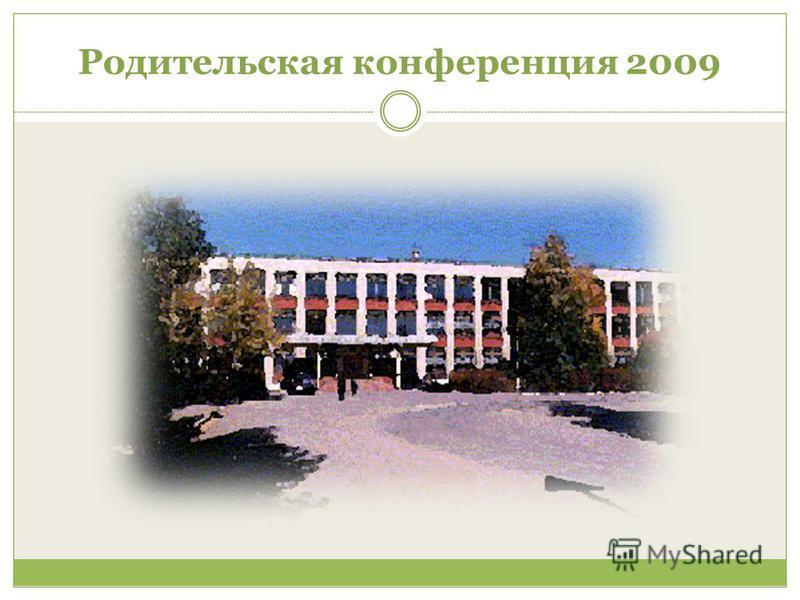 Родительская конференция 2009