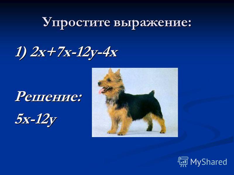 Упростите выражение: 1) 2 х+7 х-12 у-4 х Решение:5 х-12 у