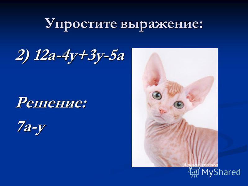 Упростите выражение: 2) 12 а-4 у+3 у-5 а Решение:7 а-у