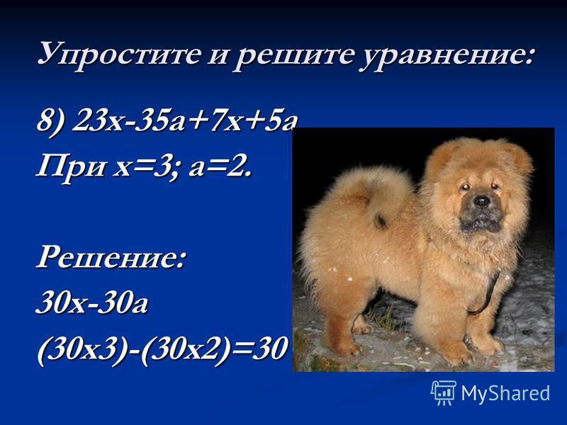 Упростите и решите уравнение: 8) 23 х-35 а+7 х+5 а При х=3; а=2. Решение:30 х-30 а(30 х 3)-(30 х 2)=30