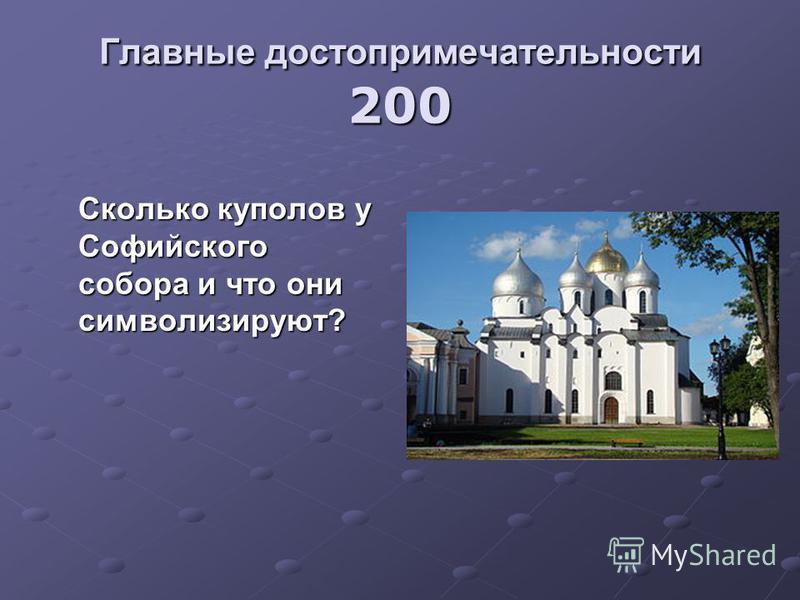 Главные достопримечательности 200 Сколько куполов у Софийского собора и что они символизируют?
