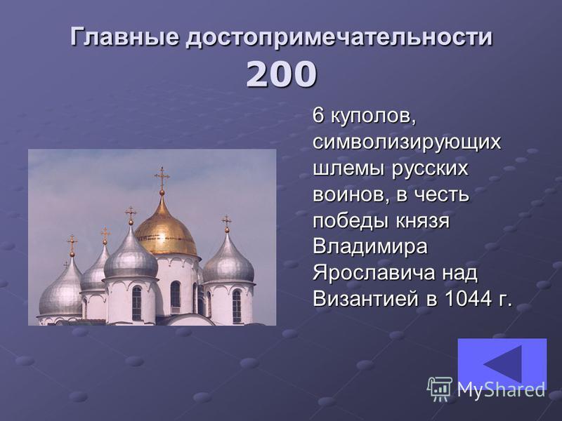 Главные достопримечательности 200 6 куполов, символизирующих шлемы русских воинов, в честь победы князя Владимира Ярославича над Византией в 1044 г.
