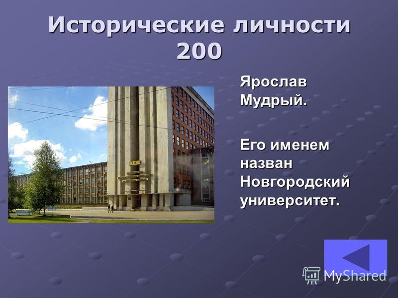 Исторические личности 200 Ярослав Мудрый. Его именем назван Новгородский университет.