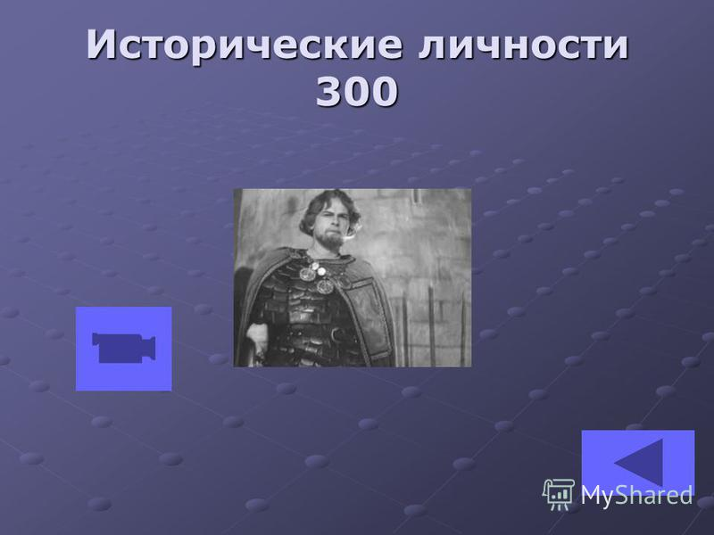 Исторические личности 300