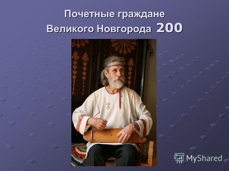 Почетные граждане Великого Новгорода 200