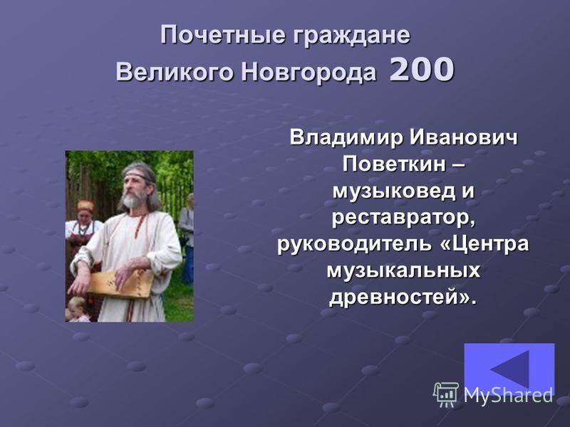 Владимир Иванович Поветкин – музыковед и реставратор, руководитель «Центра музыкальных древностей».
